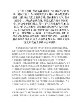 学习《中国近代史纲要》的心得体会.doc