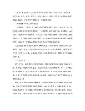 当代大学生心理健康之我见-心理学论文.doc
