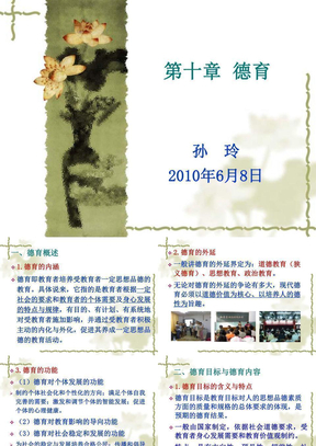 《现代教育学》(第3版)第十章德育.ppt