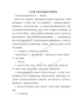 六年级下册话说温州完整教案.doc