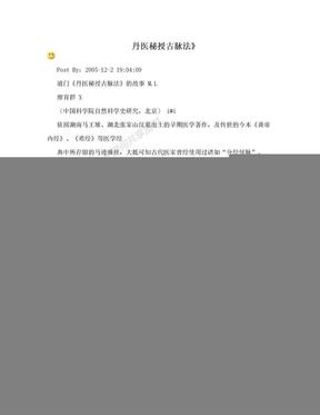 丹医秘授古脉法》.doc
