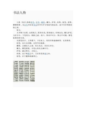 17.是中国人就应该知道的-书法九势.doc