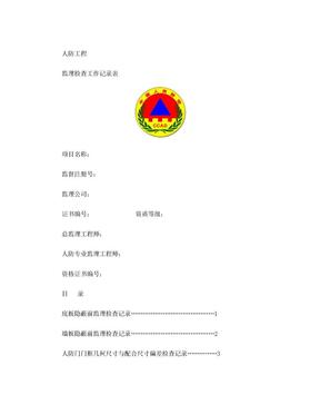 人防工程监理检查工作记录表.doc