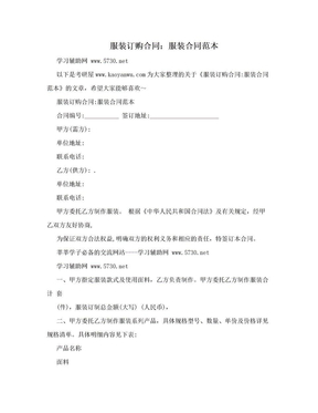 服装订购合同:服装合同范本.doc
