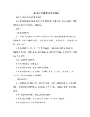 必考高中课本古文化常识.doc