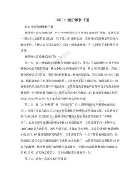 IGBT中频炉维护手册.doc