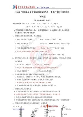 2008-2009学年度安徽省宿州市泗县一中高三第七次月考化学试题