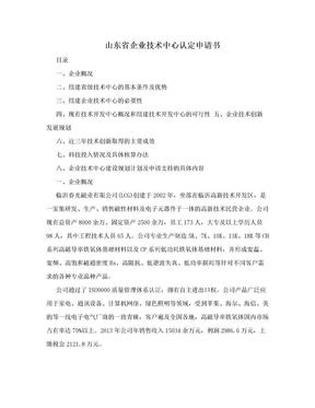 山东省企业技术中心认定申请书.doc