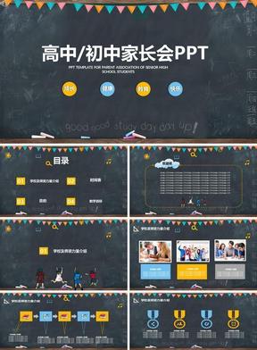 黑板高中初中家长会PPT.pptx