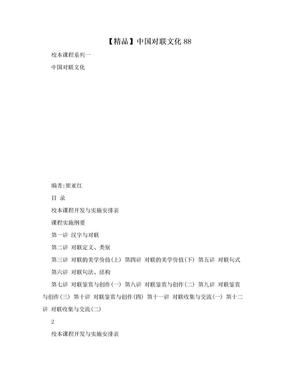 【精品】中国对联文化88.doc