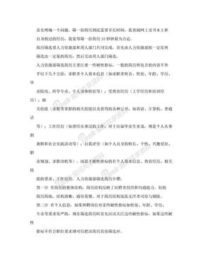 简历筛选技巧.doc