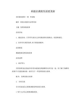 小学四年级主题班队会课教案_全册.doc