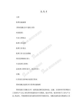 预制装配式建筑监理细则.doc