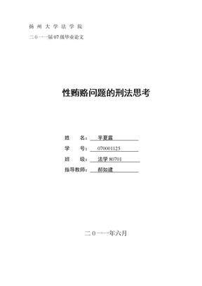 毕业论文范文(仅供参考).doc