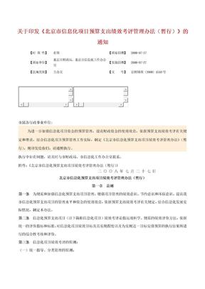北京市信息化项目预算支出绩效考评管理办法.doc