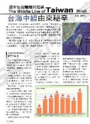 台刊 [军事家]台海中线由来秘辛.pdf