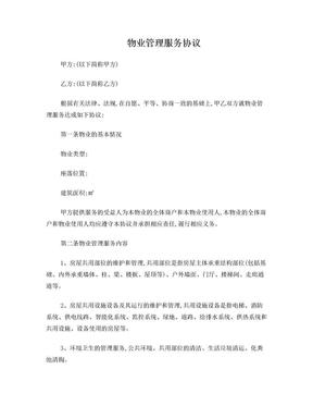 物业管理服务协议范本.doc