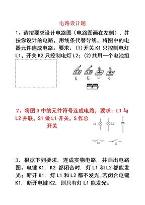 初中电路设计练习题(很多电路设计的题目归类).doc