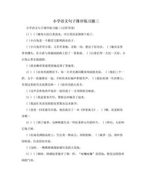 小学语文句子排序练习题三.doc
