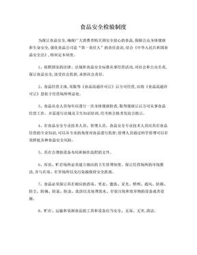 办理食品流通许可证规章制度.doc