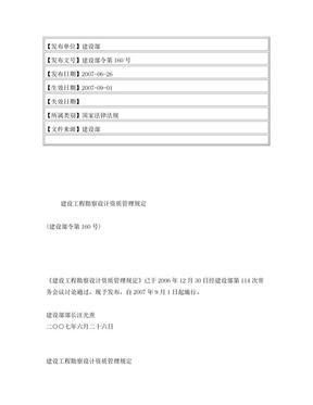 建设工程勘察设计资质管理规定.doc