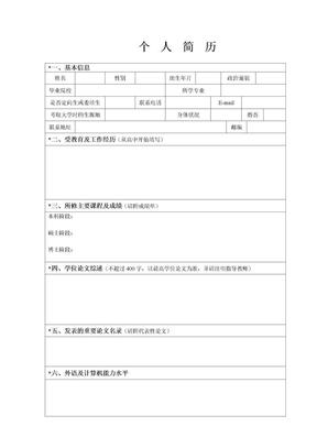简历空白板.doc