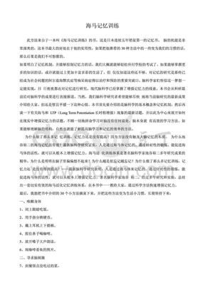 海马记忆训练.pdf