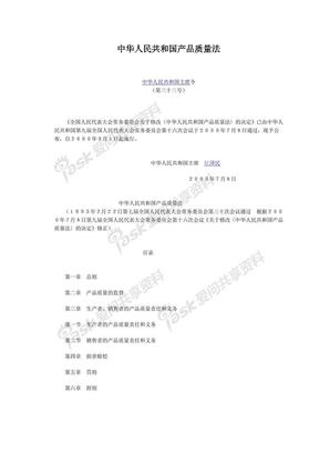 中华人民共和国产品质量法.pdf