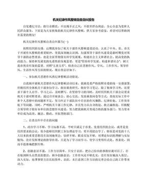 机关纪律作风整顿自查自纠报告.docx
