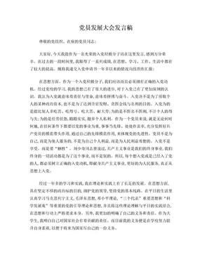 党员发展大会发言稿.doc