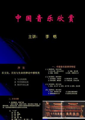 中_国_音_乐_欣_赏.ppt