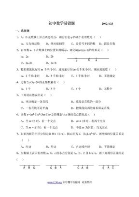 初中数学易错题.doc