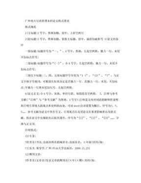 广州电大行政管理本科论文格式要求.doc