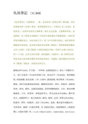 苏轼 仇池笔记.doc
