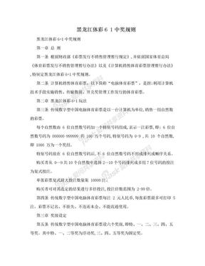 黑龙江体彩6 1中奖规则.doc