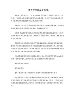 脊柱调理培训手册.doc