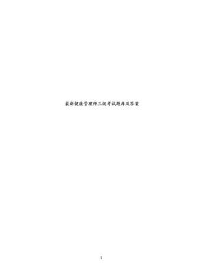 最新健康管理师三级考试题库及答案.doc
