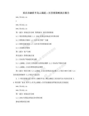 重庆市融侨半岛云满庭c区营销策略执行报告.doc