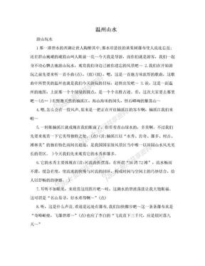 温州山水.doc