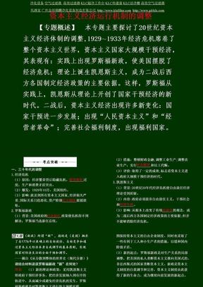 资本主义经济运行机制的调整复习课课件.ppt