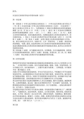 河北省义务教育学校办学基本标准(试行).doc