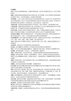信息管理学基础_笔记.doc