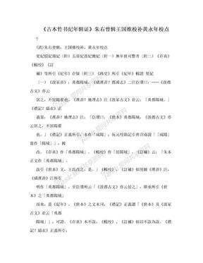 《古本竹书纪年辑证》朱右曾辑王国维校补黄永年校点.doc