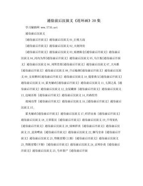 通俗前后汉演义《连环画》30集.doc