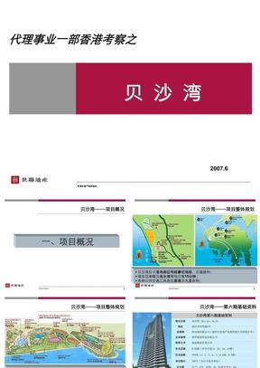 香港豪宅考察系列之贝沙湾.ppt
