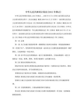 中华人民共和国计量法(2015年修正).doc