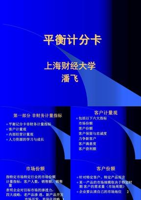 平衡记分卡讲义(上海财经大学_潘飞).ppt