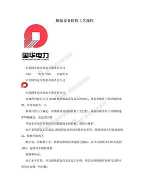 脱硫设备检修工艺规程.doc
