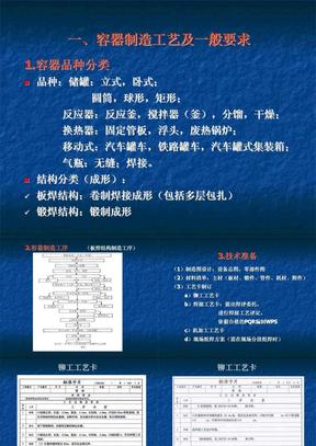 压力容器制造工艺及一般要求.ppt
