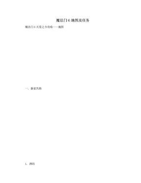 魔法门6地图及任务.doc